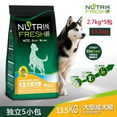純皓天然糧無谷大型犬成犬成年狗主糧薩摩耶金毛德牧狗糧13.5kg