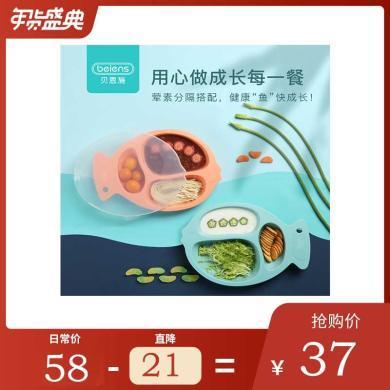 贝恩施儿童餐盘分格盘卡通婴儿辅食碗宝宝吃饭碗餐具防摔分隔饭碗