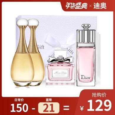 【支持購物卡】法國Dior迪奧經典Q版香水小樣4件套盒5ml*4  無噴頭 定制禮盒非原裝 介意慎拍
