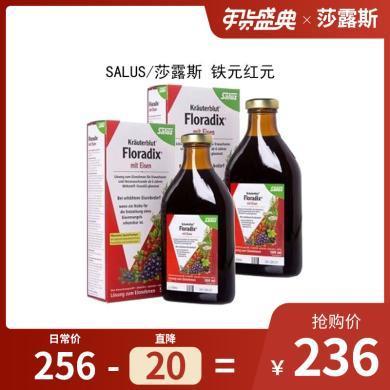 【支持購物卡】2件裝 德國SALUS/莎露斯 鐵元補鐵補氣血 500ML 紅元