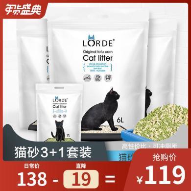 LORDE里兜买3送1豆腐猫砂送猫砂伴侣除臭原味玉米植物猫砂豆腐砂无尘猫沙猫咪用品