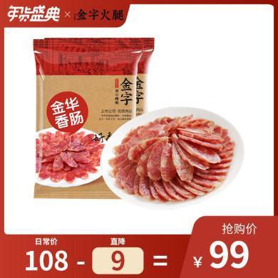 金字火腿 金華香腸臘腸原味豬肉腸400gx2包特產香腸罐肉腸