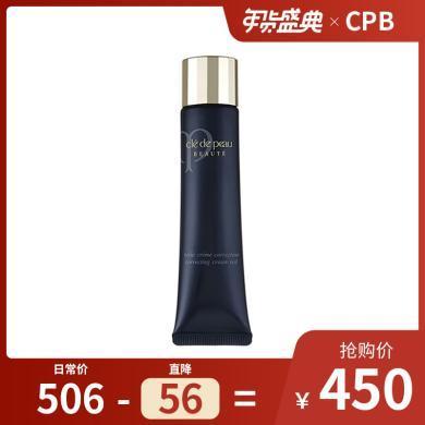 【支持購物卡】日本CPB肌膚之鑰 鉆光隔離妝前乳黑色長管隔離 滋潤型 36ml
