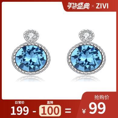 【香港直郵 包郵包稅】ZIVI丹麥至未 海藍晶施華洛耳釘 1300022