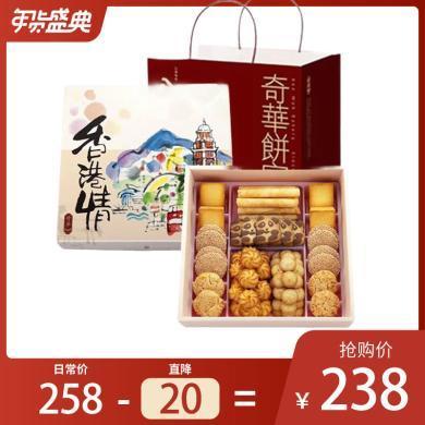 香港原裝進口 奇華香港情 糕點餅干599g 禮盒蛋卷鳳梨酥香港點心特產