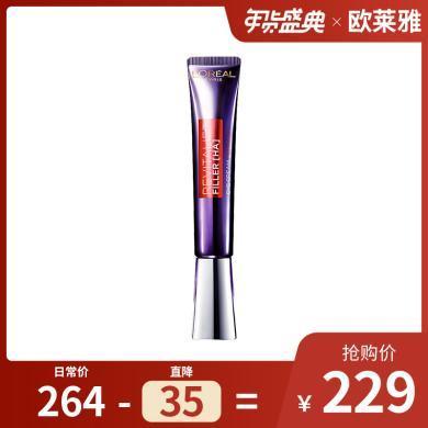 【支持購物卡】法國歐萊雅 LOREAL 紫熨斗眼霜30ml