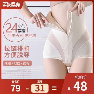 UROOM 2020年拉链收腹裤腰无痕收腹裤产后收肚提臀内裤女
