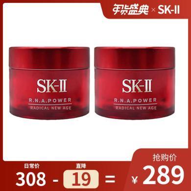 【支持購物卡】【2件裝】日本SK-II 微肌因賦活修護精華霜 sk2大紅瓶面霜晚霜 滋潤型 中樣15g*2 (無盒介意慎拍)