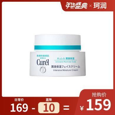 【支持購物卡】日本花王Curel珂潤潤浸保濕面霜 40g  提亮膚色補水保濕