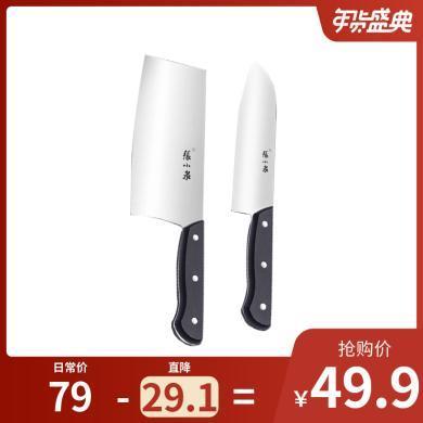 张小泉刀具黑金刚二件套斩切刀小厨刀厨房用刀菜刀水果刀