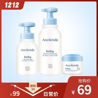 澳蘭黛嬰兒面霜潤膚霜新生兒童寶寶護膚洗發水沐浴露二合一套裝