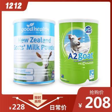 山羊奶粉組合(澳洲奶粉1罐+新西蘭奶粉1罐)