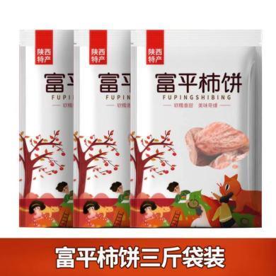 【柿柿如意】陜西富平 柿餅 3斤裝 吊餅柿子 餅尖餅 自然降霜 袋裝
