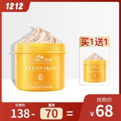 梵西身體磨砂膏乳木果全身去角質去雞皮膚去除疙瘩毛囊小黃罐正品