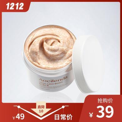 澳兰黛孕妇专用磨砂膏全身可用去角质去鸡皮死皮身体乳护肤品正品