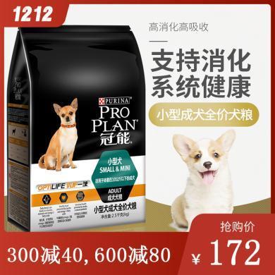 冠能狗糧小型犬吉娃娃博美貴賓泰迪通用成犬糧2.5kg強健骨骼