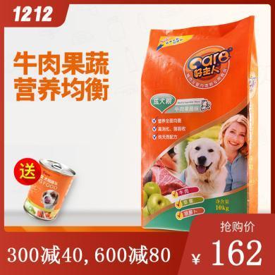 好主人狗糧成犬糧10kg牛肉果蔬成年犬通用型金毛薩摩耶主糧