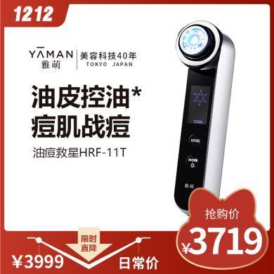 雅萌(YA-MAN) HRF-11T射频电子美容仪瘦脸射频美颜仪导入导出