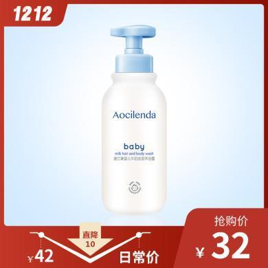 澳蘭黛 嬰兒洗發水沐浴露二合一新生兒童寶寶適用310ml