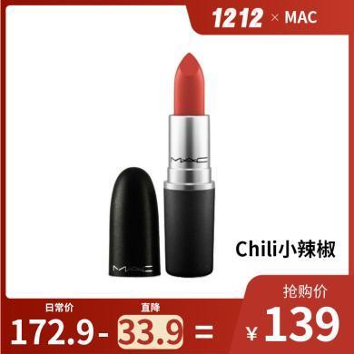 【支持購物卡】美國MAC魅可 經典時尚口紅唇膏Chili(磚紅色) 限量小辣椒熱門色號 3g