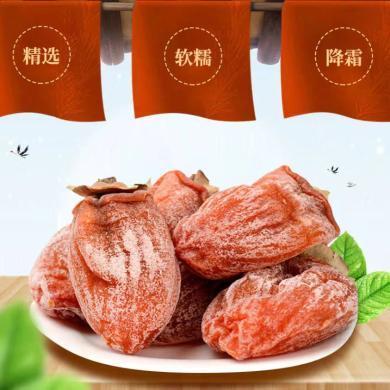 【柿柿如意】陜西富平 柿餅 2斤裝 吊餅柿子 餅尖餅 自然降霜 袋裝