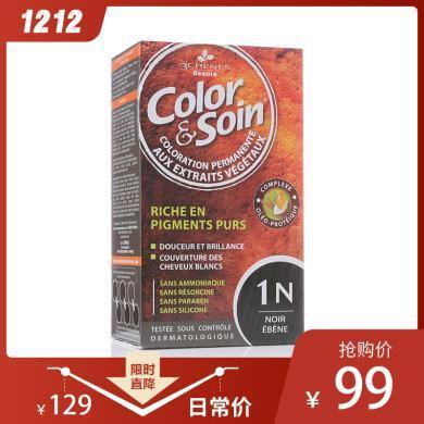 法國三橡樹染發劑套裝1N-烏木黑色 135ml單盒
