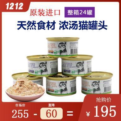 【24罐裝】寵怡貓罐頭濃湯罐金槍魚罐頭成貓幼貓增肥貓糧拌飯