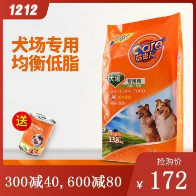 好主人犬場糧成犬狗糧13.8kg成年犬狗糧 狗狗主糧牛肉味狗糧