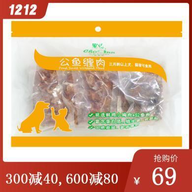 寵怡公魚纏肉600g貓咪狗狗零食泰迪金毛磨牙棒幼犬潔齒除口臭