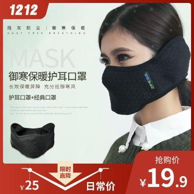 防風韓國可愛 御寒騎車防霧霾護耳二合一耳罩男女士口罩