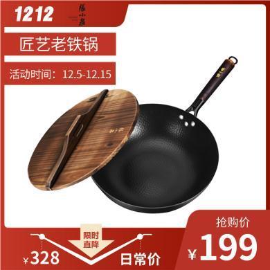 張小泉匠藝老鐵鍋炒鍋精鐵鐵鍋不粘鍋電磁爐燃氣通用32CM