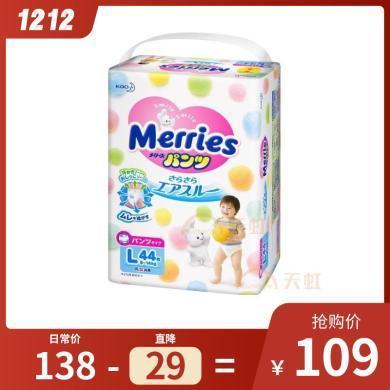 日本Merries花王進口嬰兒寶寶拉拉褲尿不濕三倍透氣超薄干爽L44片