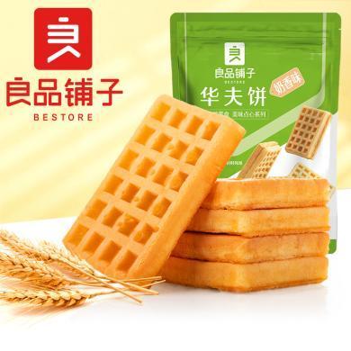 【滿199減120】良品鋪子華夫餅224g早餐食品餅干糕點點心零食小吃袋裝