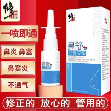 修正鼻炎噴霧神器鼻竇炎藥膏生理鹽水過敏性鼻塞鼻腔通鼻兒童鼻子不通氣噴劑  20ml/盒
