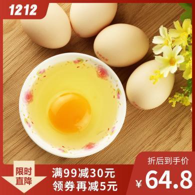 【滿99減30元】富硒鮮雞蛋 30枚 只發當日鮮蛋 精選200-300天母雞科學喂養 雞蛋富含硒營養 安全新鮮