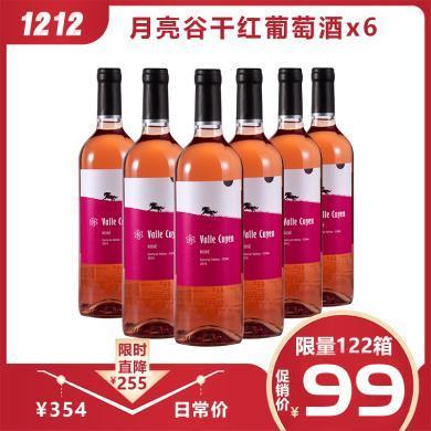 【限量50箱】智利原瓶進口 月亮谷 桃紅 葡萄酒 750mL *6 包郵