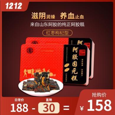 玉胶坊 阿胶固元糕 510g(红枣枸杞味)