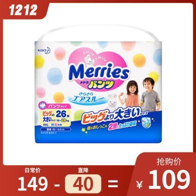 日本花王Merries進口嬰兒拉拉褲尿不濕超大特號XXL26透氣干爽