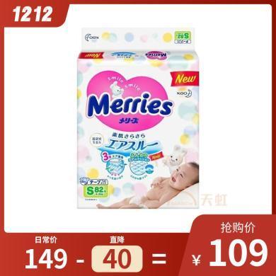 日本花王寶寶紙尿褲S82碼新生兒尿片紙尿布嬰兒尿不濕