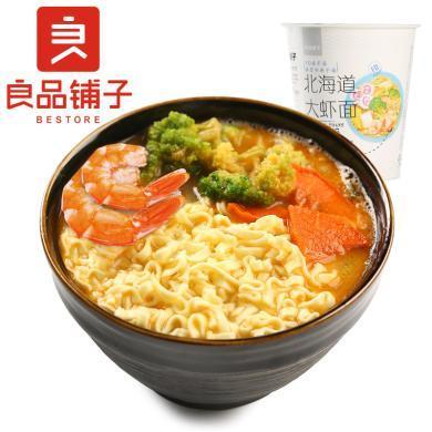 【99元任選12件】良品鋪子凍干大蝦面61g 網紅泡面方便面速食海鮮杯面/