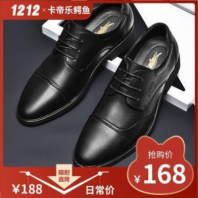 卡帝樂鱷魚男鞋2019秋季正裝皮鞋真皮增高商務休閑系帶英倫尖頭男婚鞋KDL6962