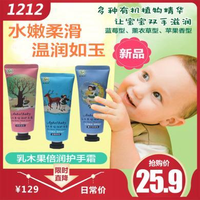 【3件禮盒裝】安貝兒 嬰兒乳木果倍潤護手霜 滋潤肌膚保濕補水脫皮嬰幼兒寶寶50g