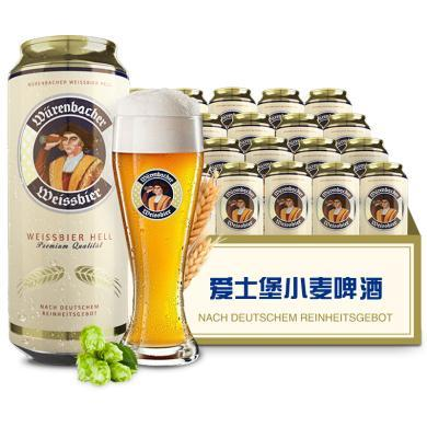 德国爱士堡啤酒 骑士 威兰斯 小麦啤酒 德国原装进口啤酒 整箱500ml*24听装