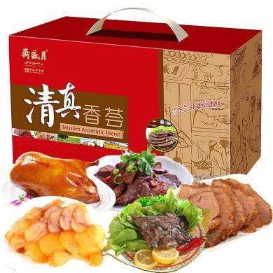 月盛齋 清真香薈禮盒1350g北京 清真熟食大禮包 清真食品 五香醬雞 紅燒牛肉 紅燒牛腱