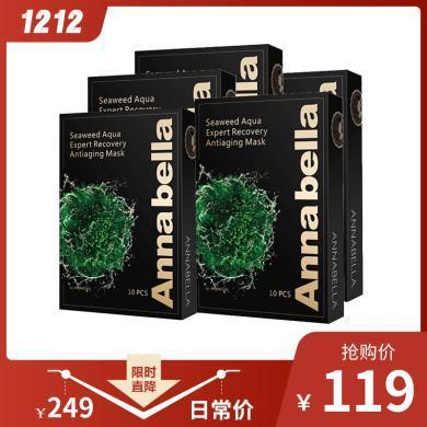 5盒*泰國 安娜貝拉 Annabella  黑金海藻面膜補水保濕美白 10片/盒