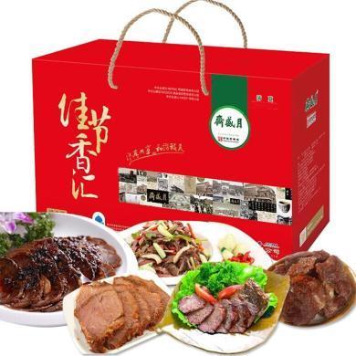 月盛齋 佳節香匯熟食禮盒1000g熟食禮盒 清真食品 肉干肉脯 春節禮品 紅燒牛肉等