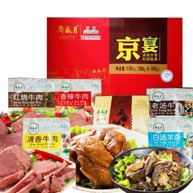 月盛齋 京宴1550g禮盒清真熟食 清真食品 禮品 紅燒牛肉 香辣牛肉 白湯羊雜 五香醬雞等