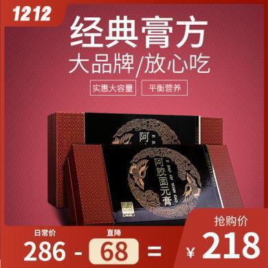 东阿 阿胶固元膏420g(6瓶)
