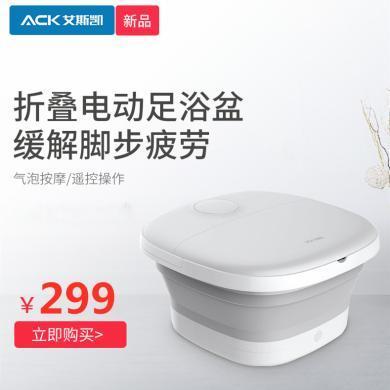 【預售】艾斯凱可折疊便捷泡腳桶電動按摩洗腳盆恒溫加熱足浴器家用泡腳盆