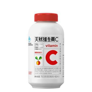 養生堂牌天然維生素C咀嚼片 850mg/片*90片 增強免疫力